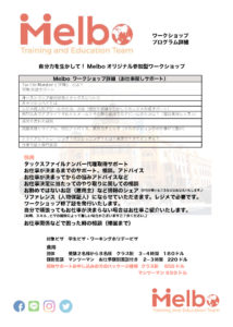 Melbo workshop PriceListのサムネイル